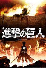 دانلود  انیمیشن نبرد با تایتان ها Attack on Titan